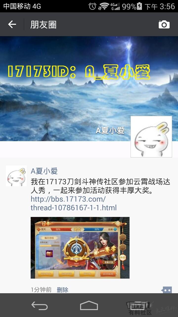 17173刀剑斗战神1.14.jpg