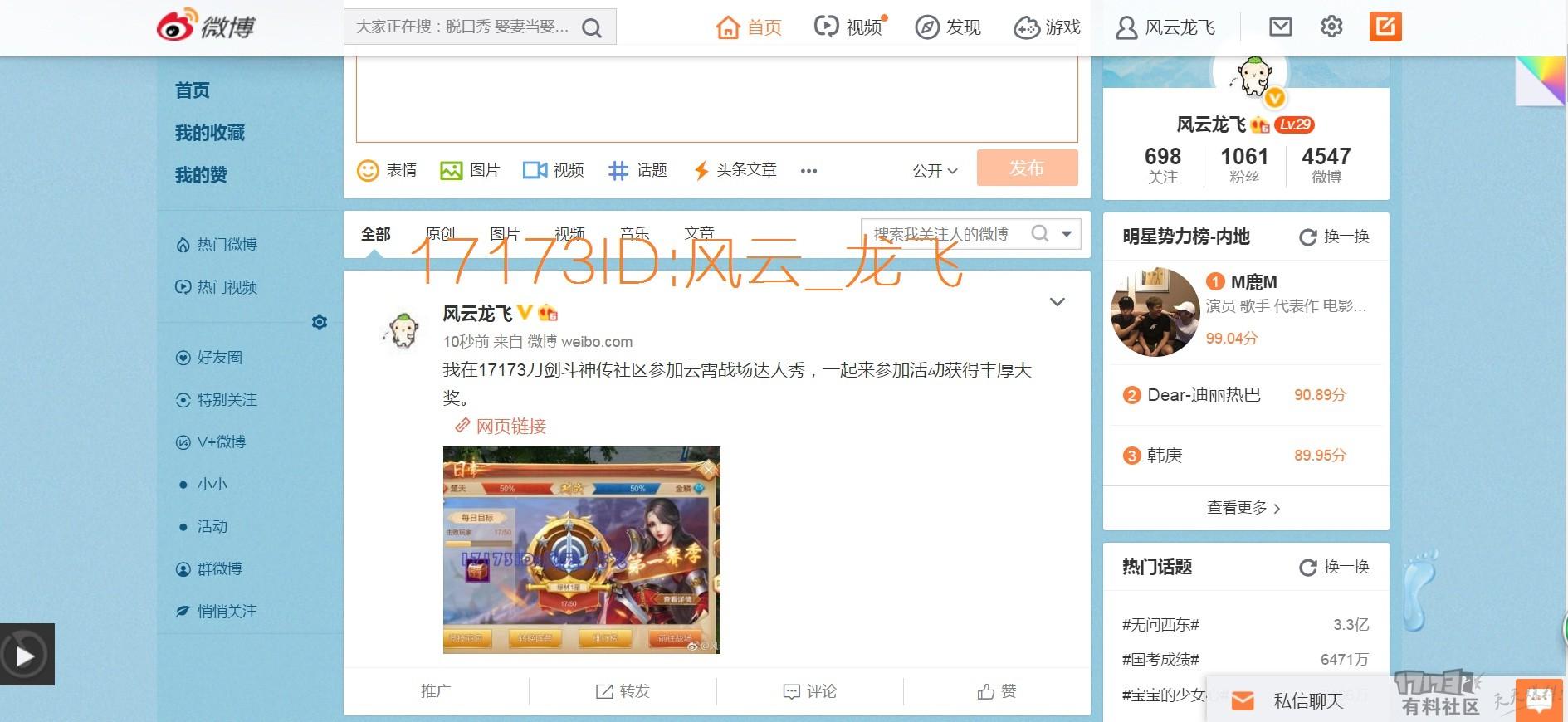 17173刀剑斗神传1.14.jpg