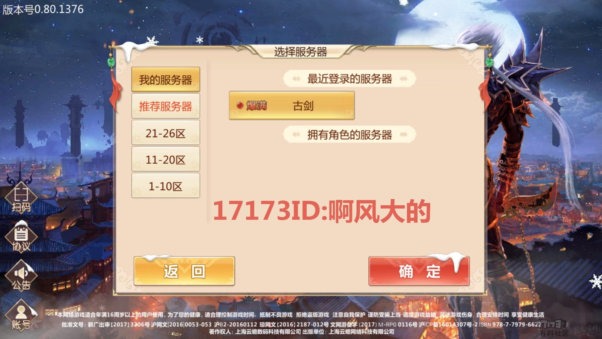 Screenshot_2018-01-19-18-18-23-924_com.ycgame.t11_副本.jpg