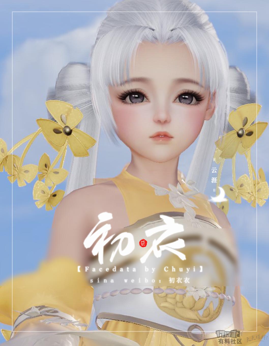 【初衣】重制版小萝莉-云涯
