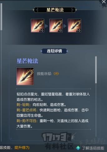 基础连招-星芒枪法-刺刺刺.png
