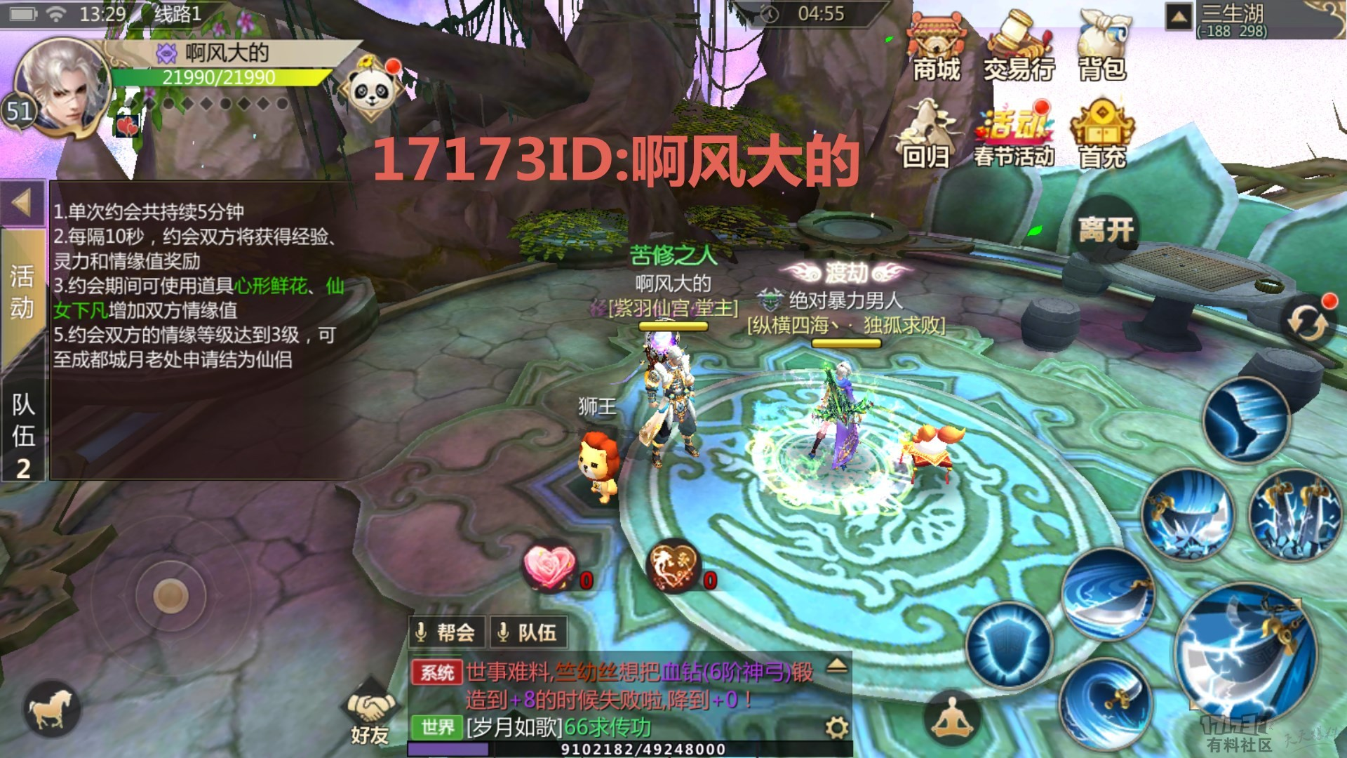 Screenshot_2018-02-05-13-29-07-347_com.ycgame.t11_副本.jpg