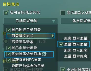剑心-目标列表
