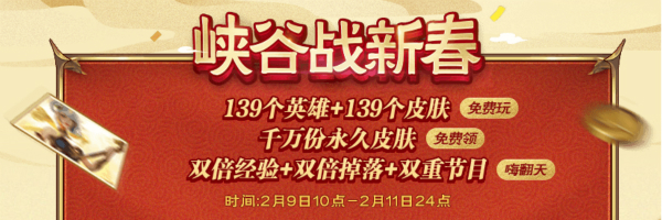 图2:峡谷战新春.jpg