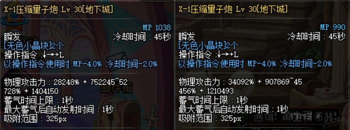 X-1压缩量子炮.png