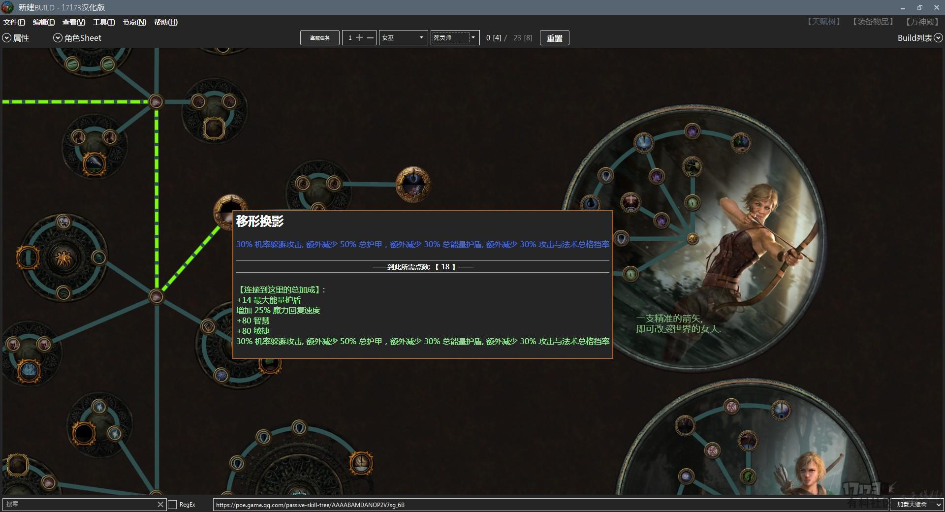 【PoESkillTree】3.3 天赋模拟器 汉化版 测试