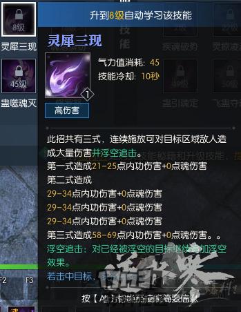 灵犀三现.png