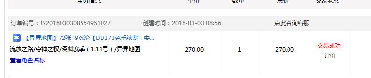 QQ截图20180307003214.png