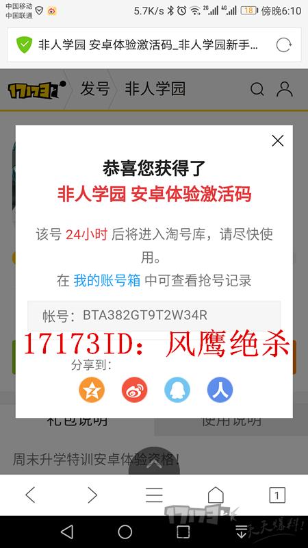 Screenshot_20180309-181044_副本.png