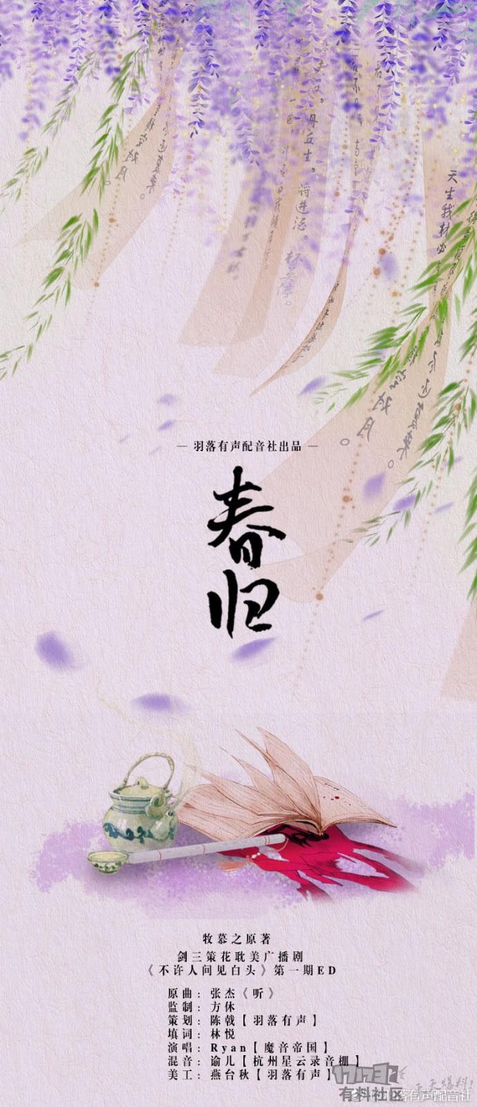 剑网3优秀音乐歌曲欣赏推荐 春归