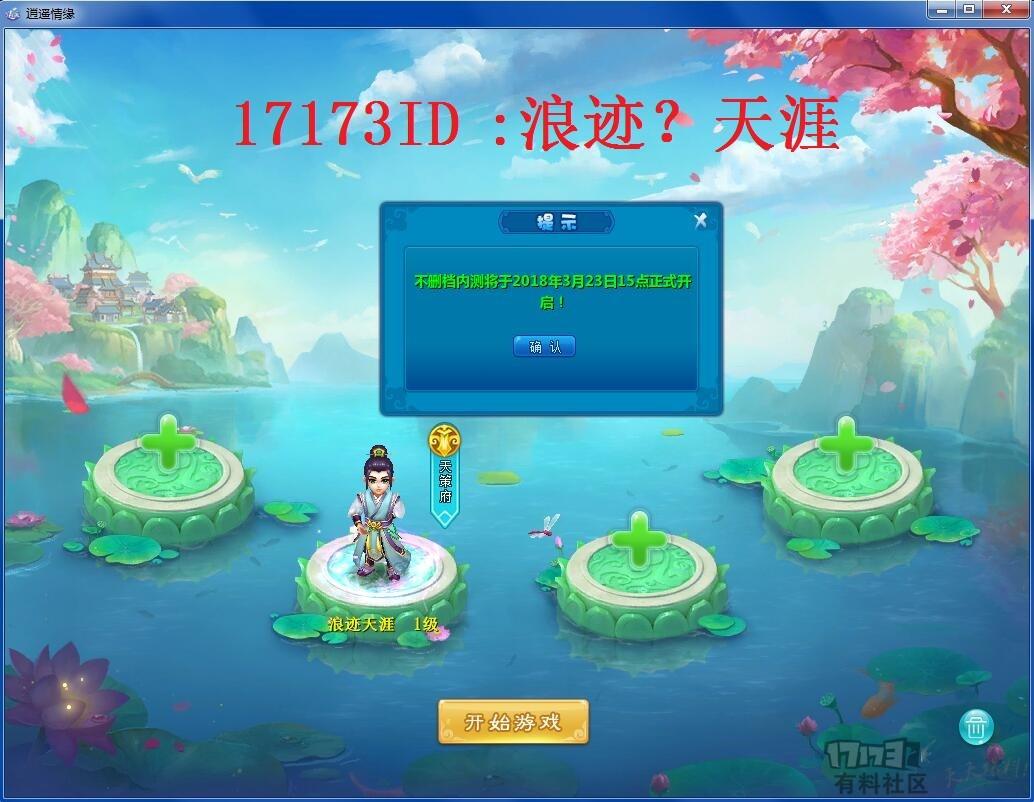 17173逍遥情缘.jpg