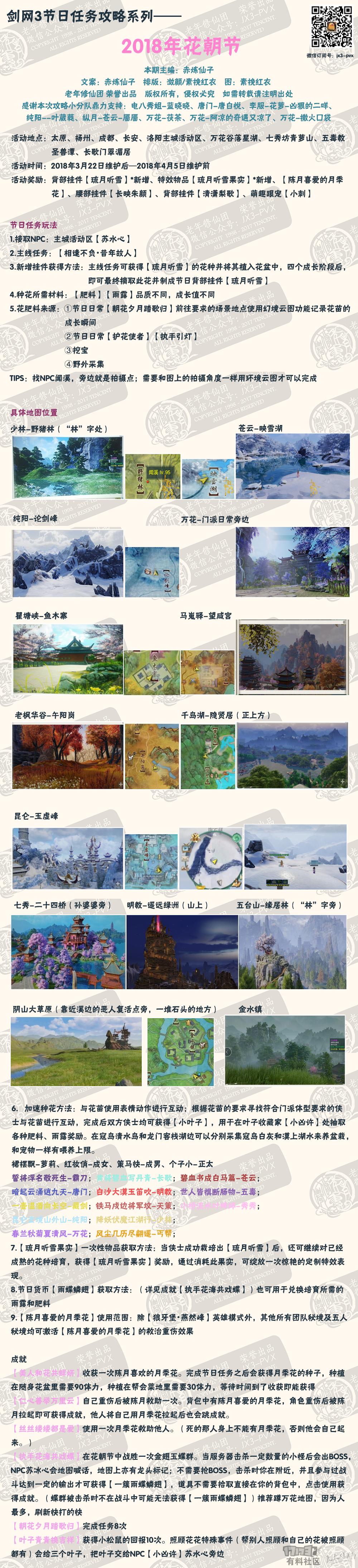 2018年花朝节(老年修仙团).png