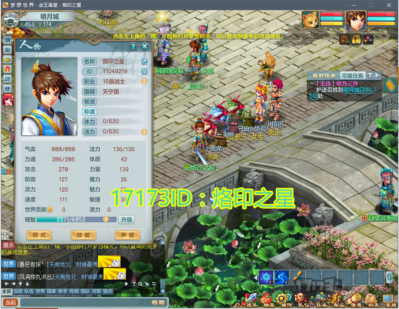 梦想世界02.png