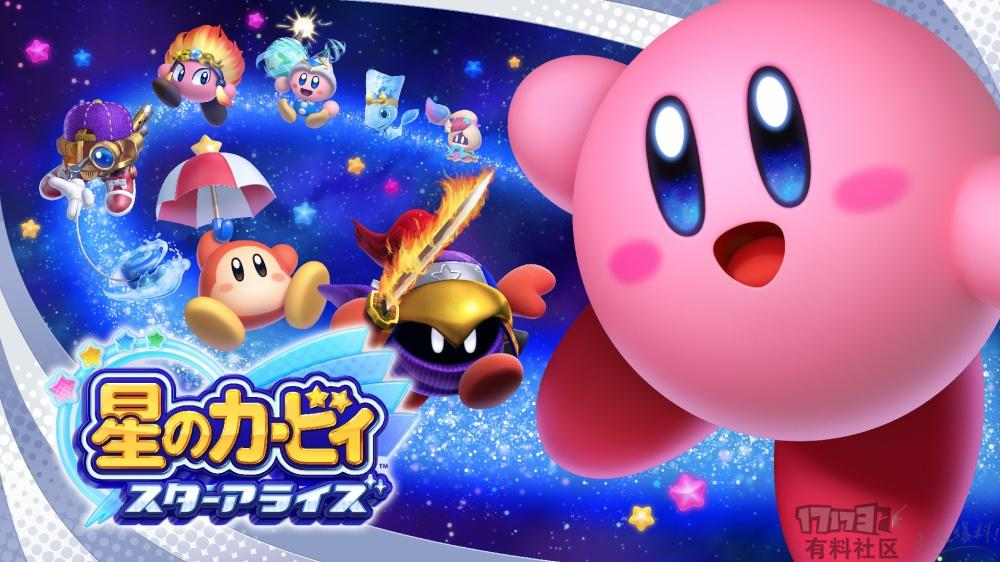 KIRBY STAR ALLIES.jpg
