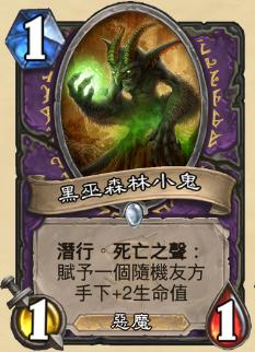 【女巫森林新卡点评】【术士】黑巫森林小鬼