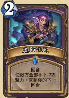 【女巫森林新卡点评】【术士】虚弱诅咒