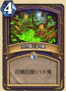 【女巫森林新卡点评】【术士】恶魔法阵