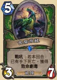 【女巫森林新卡点评】【猎人】食腐飞龙
