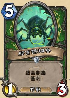 【女巫森林新卡点评】【猎人】邪育诱捕者