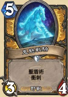 【女巫森林新卡点评】【骑士】鬼魅战骑