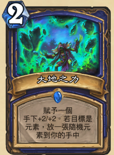 【女巫森林新卡点评】【萨满】大地之力
