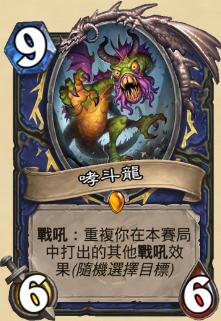 【女巫森林新卡点评】【萨满】哮斗龙