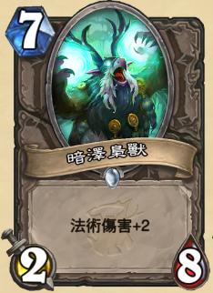 【女巫森林新卡点评】【中立】暗泽枭兽