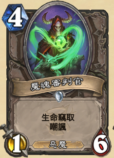 【女巫森林新卡点评】【中立】魔魂审判官