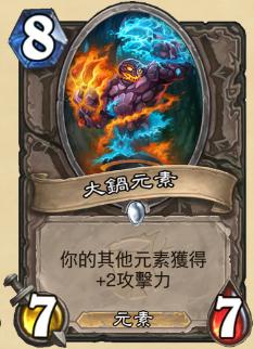 【女巫森林新卡点评】【中立】大锅元素