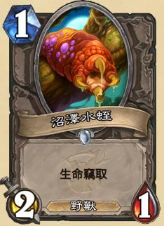 【女巫森林新卡点评】【中立】沼泽水蛭