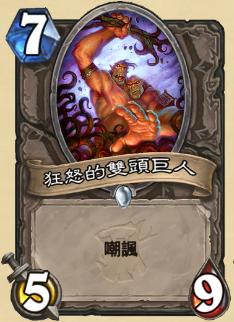 【女巫森林新卡点评】【中立】狂怒的双头巨人