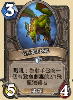 【女巫森林新卡点评】【中立】沼泽飞龙