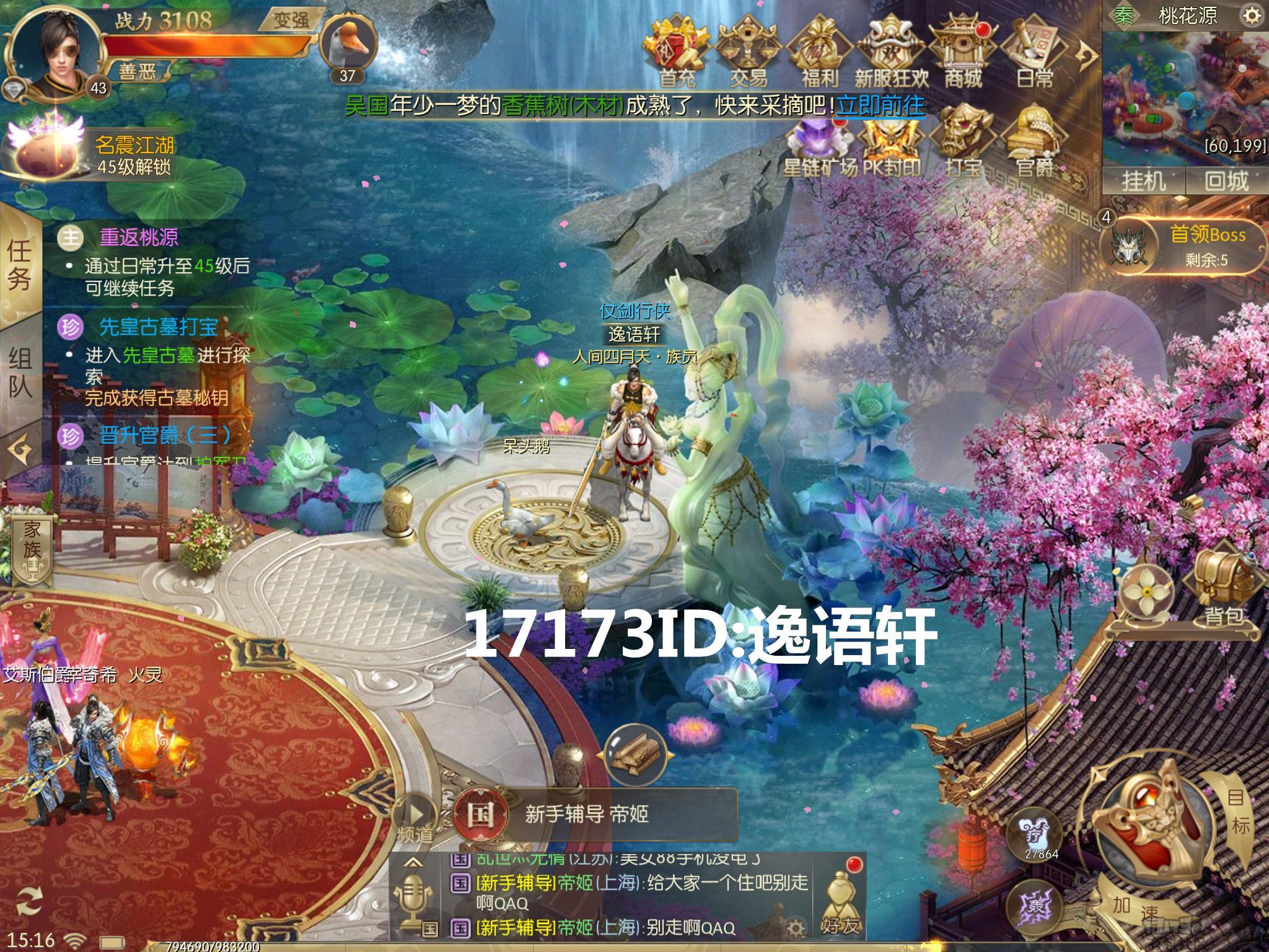 17173桃花源.jpg