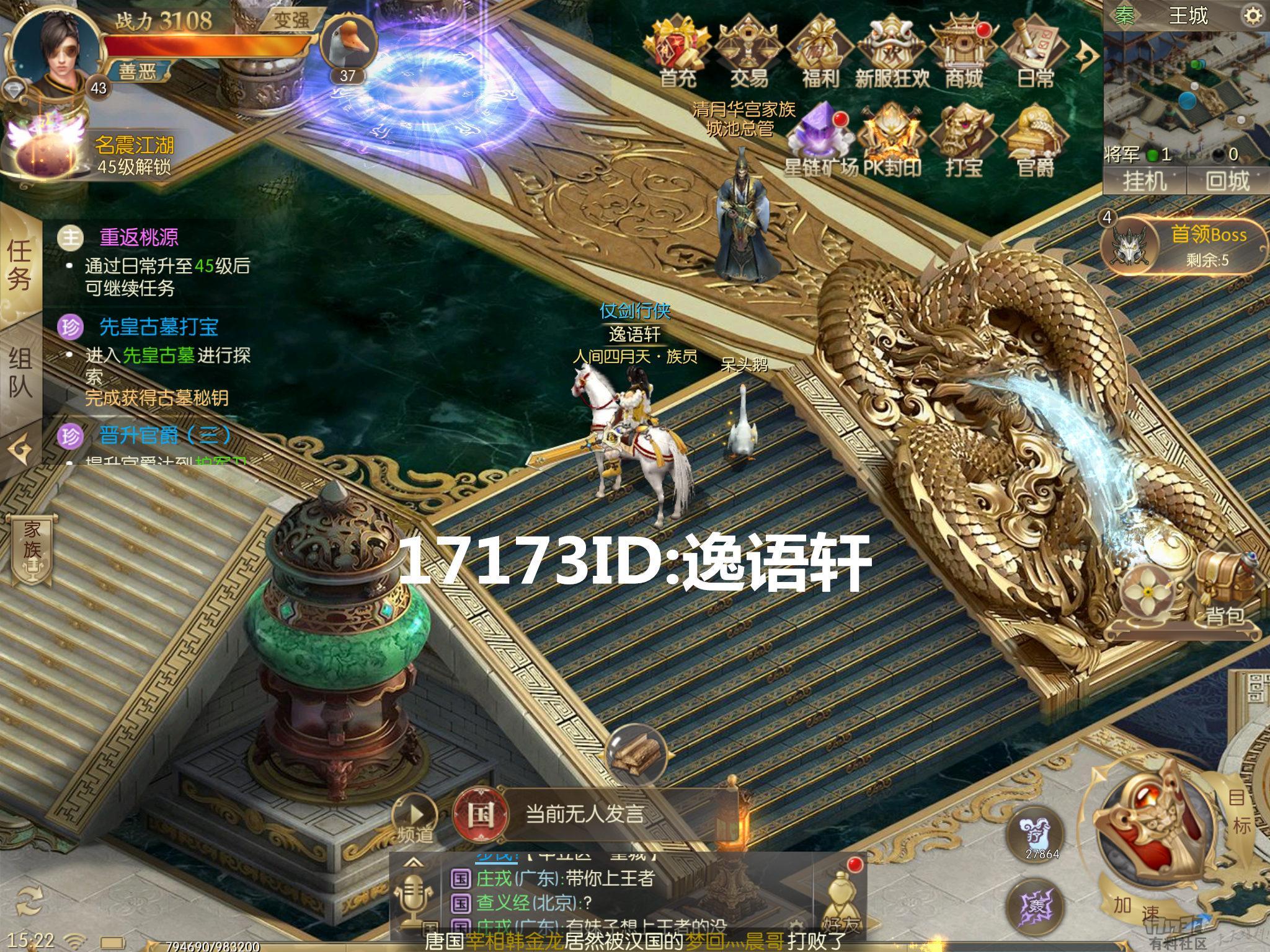 17173王城.jpg