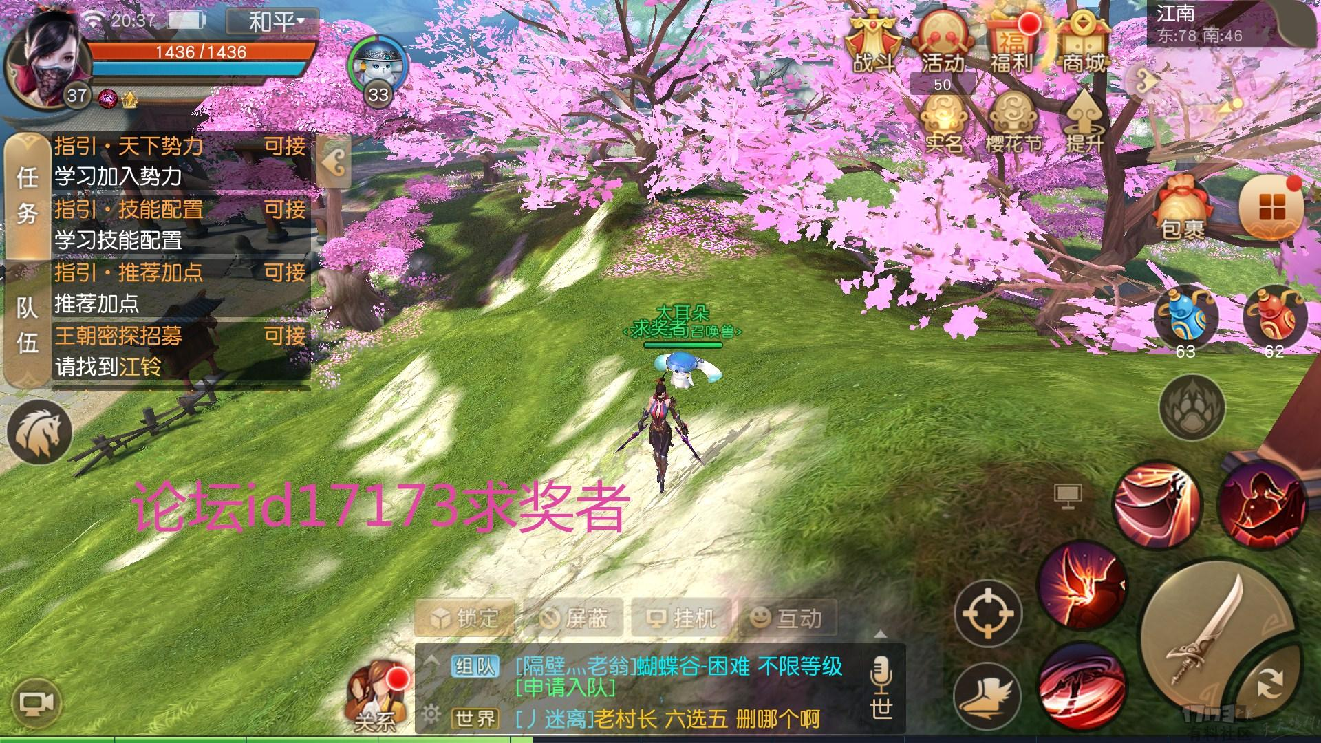 Screenshot_2018-04-12-20-37-14-681_com.netease.tx_副本.jpg