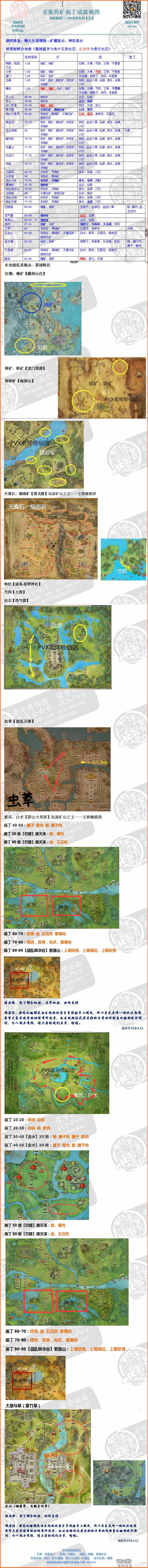采集药矿庖丁成就地图V180412.jpg