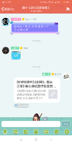 Screenshot_2018-04-13-23-07-32-466_com.tencent.mobileqq.png