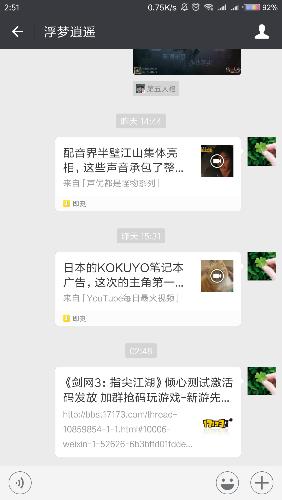 Screenshot_2018-04-17-02-51-02-072_com.tencent.mm.png