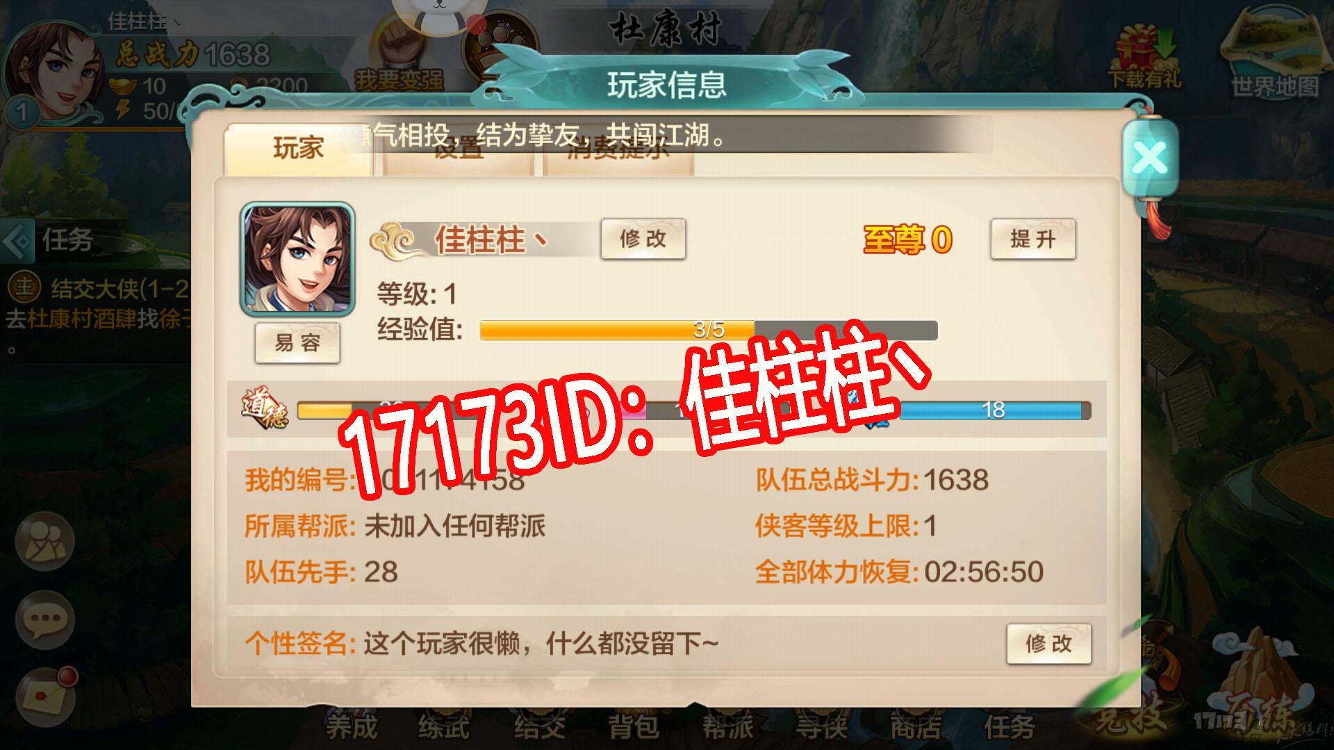 17173侠客1.jpg