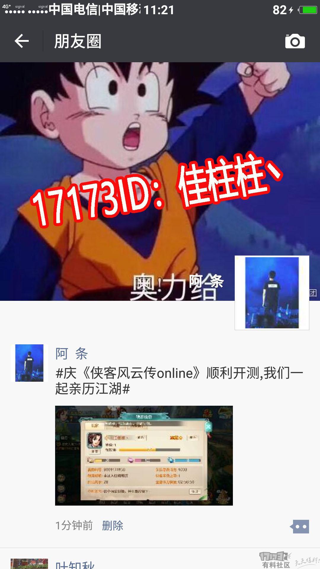 17173侠客2.jpg