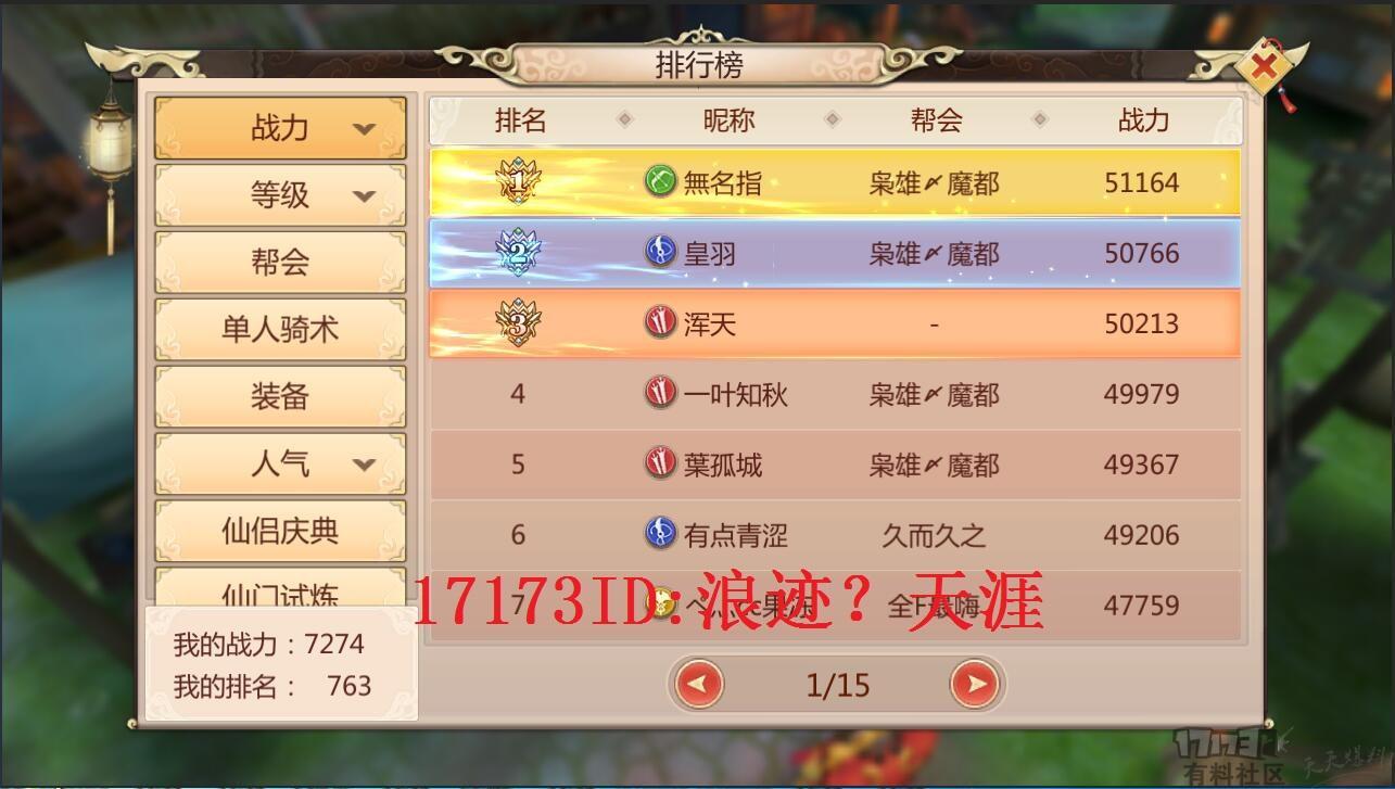 17173蜀门手游2.jpg