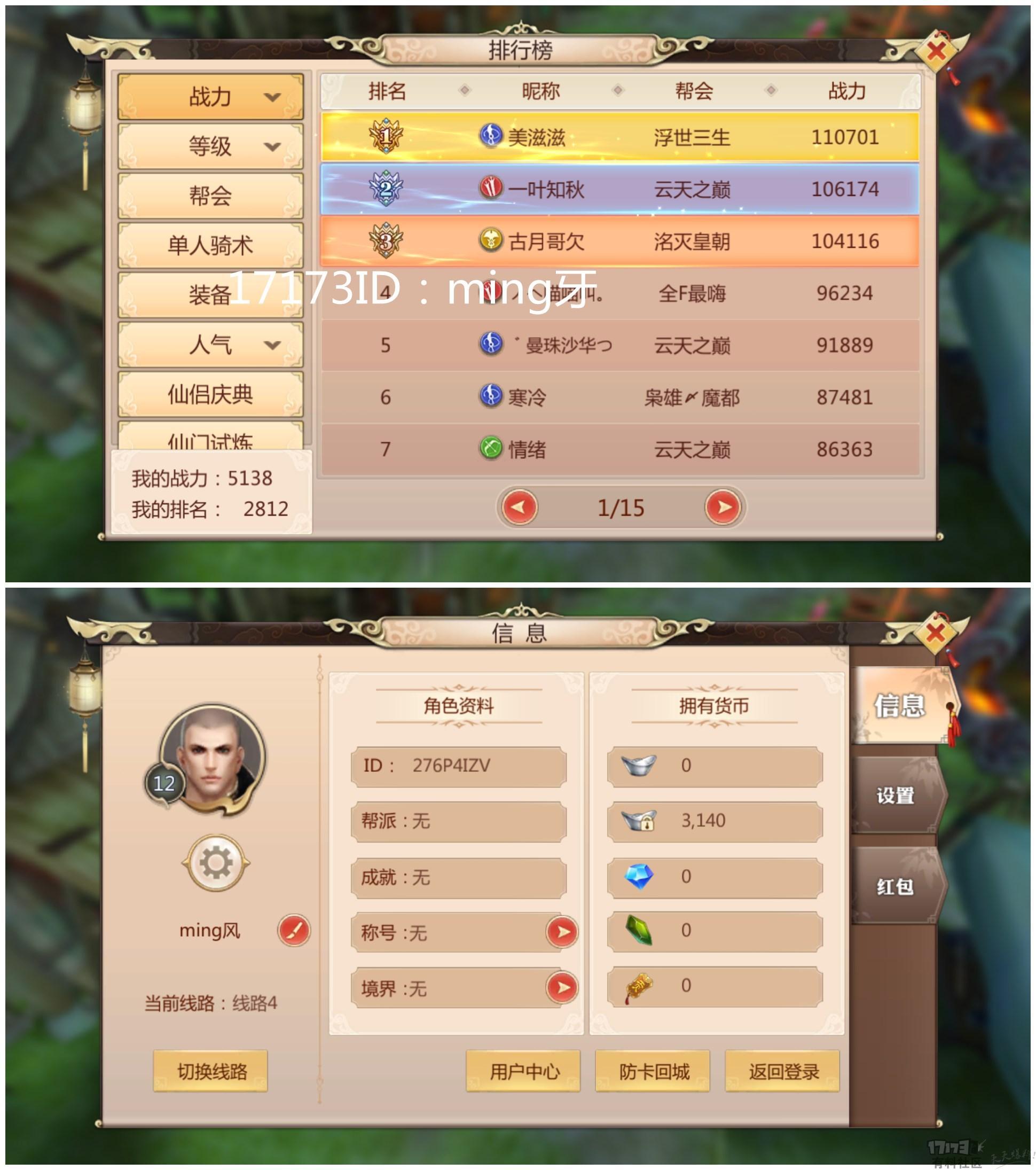 Screenshot_2018-04-27-22-15-04-087_com.ycgame.t11_副本.jpg