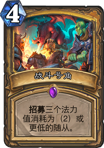 1/hscards/PALADIN__LOOT_093_zhCN_CalltoArms.png