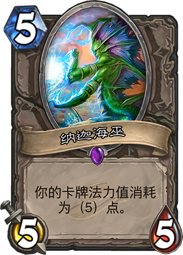 1/hscards/NEUTRAL__LOE_038_zhCN_NagaSeaWitch.png