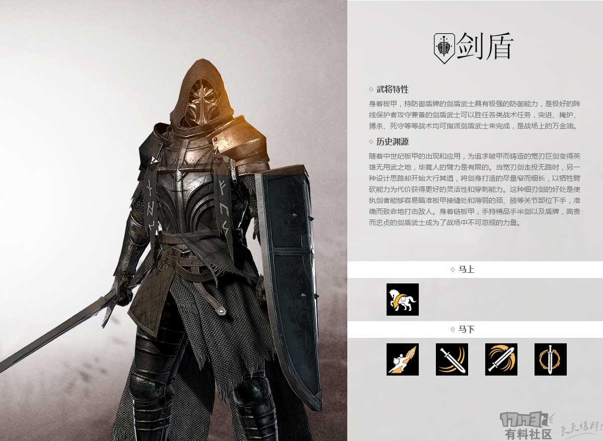 剑盾.jpg
