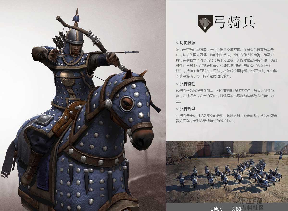 弓骑兵.jpg