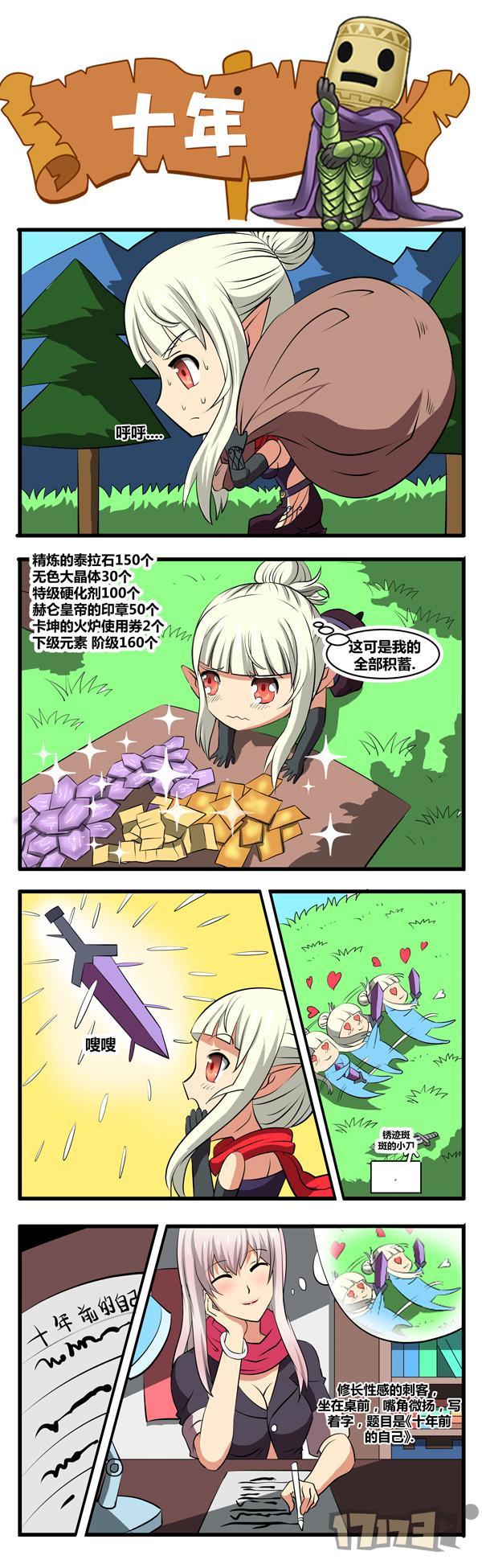 四格漫画十年-天黑-600.jpg