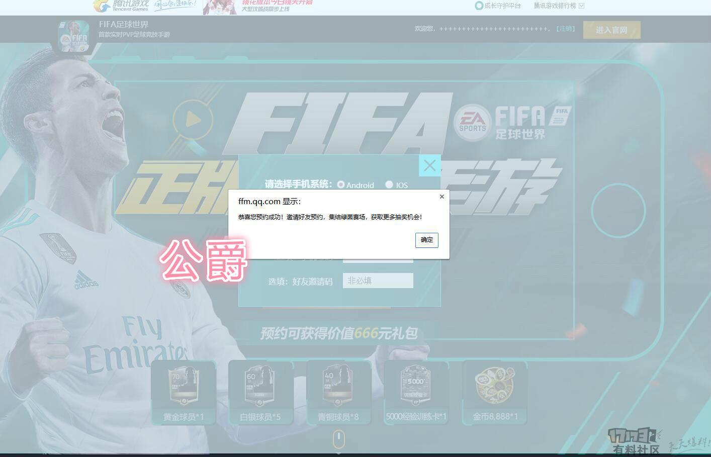 FIFA足球世界 预约1_meitu_2.jpg