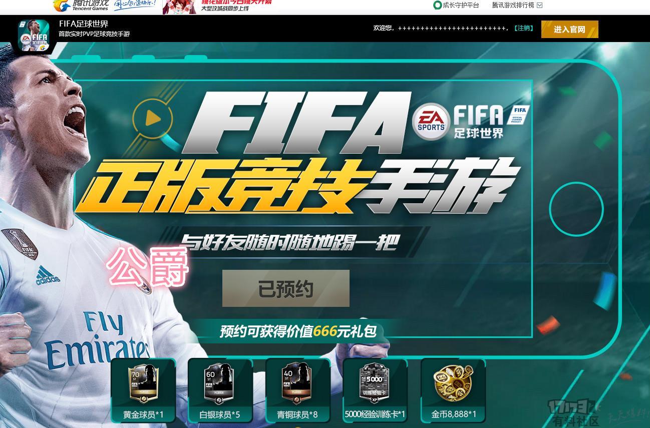 FIFA足球世界 预约1_meitu_3.jpg