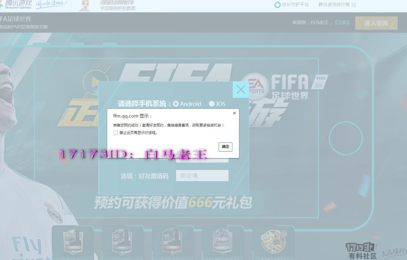 FIFA足球世界预约 - 副本.jpg
